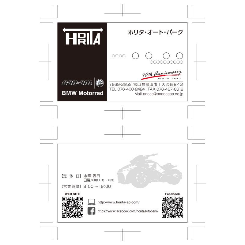 ホリタ・オート・パーク 名刺制作