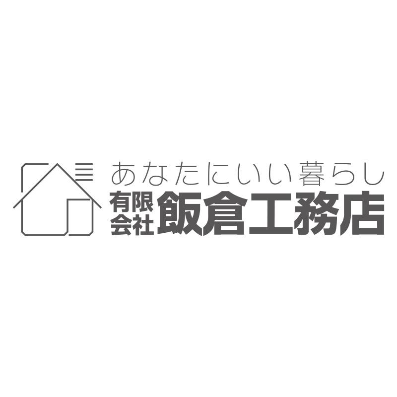 有限会社 飯倉工務店 ロゴ制作