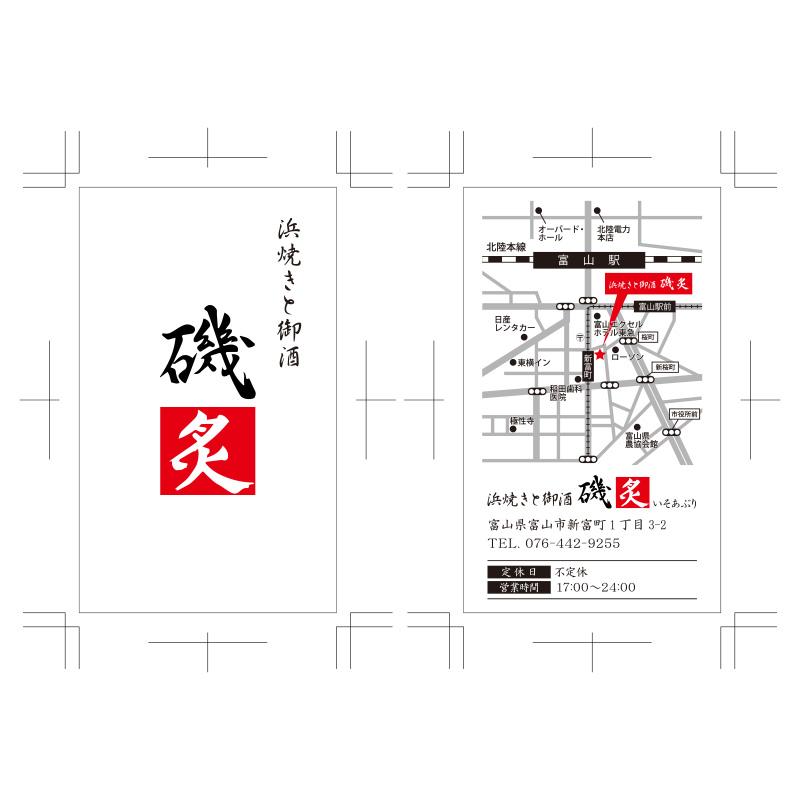 富山駅前 居酒屋 磯炙 ショップカード