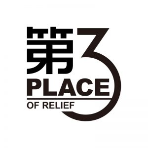 ヘアサロン 第3プレイス ロゴ