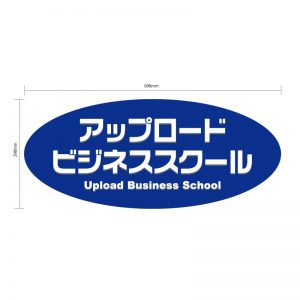 アップロードビジネススクール 看板制作