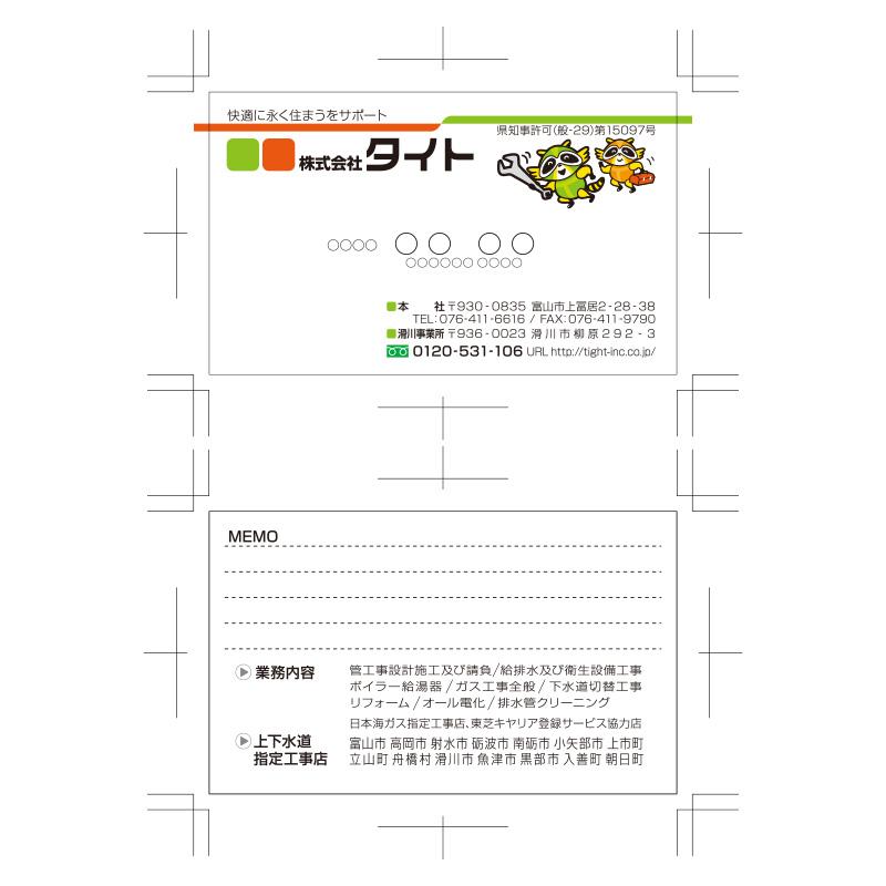 株式会社タイト 名刺制作