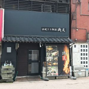 富山駅前 居酒屋 磯炙