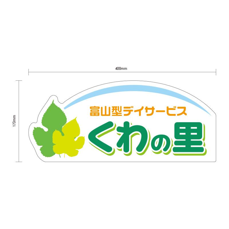 富山型デイサービス くわの里様 マグネットシート制作